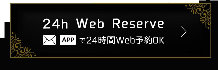 24H Web Reserve mail、appで24時間Web予約OK